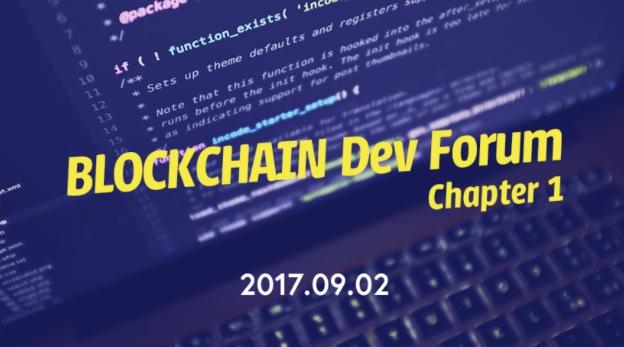 Blockchain developer forums